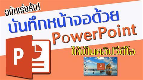 การบันทึกหน้าจอคอมด้วย powerpoint ฉบับเร่งรัด - YouTube