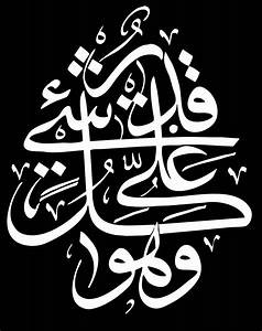 Islamic Arabic Calligraphy   muneersholapur