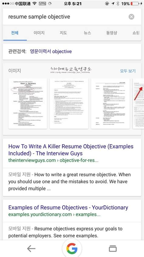 17724 exles on how to write a resume 영문이력서에 objective resume objective 작성할 필요있다 없다 네이버 블로그