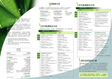 environmental exhibition conference   food