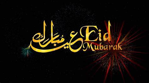 eid ul adha mubarak wishes images  quotes eid ul