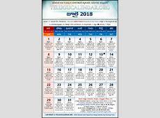 Andhra Pradesh Telugu Calendars 2018 July