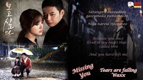 Wax-tears Are Falling (i Miss You/missing You Ost) With