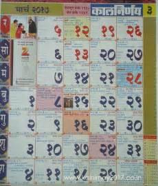 Marathi Kalnirnay March Calendar 2017