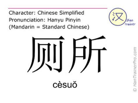 translation of 厕所 cesuo c 232 suŏ toilet in
