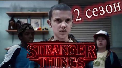 Картинки по запросу очень странные дела Очень странные дела 2 сезон. Вернется ли Оди? - YouTube