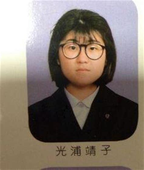 光浦 靖子 大学