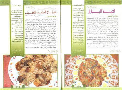 livre cuisine tunisienne pdf cuisine tunisienne livre de cuisine tunisienne avec des images en page n 5