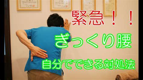 ぎっくり腰 対処 法