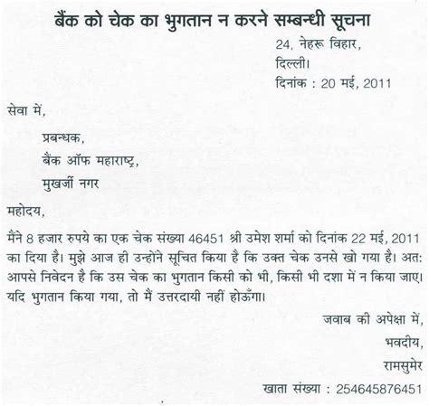 bank application letter hindi custom writing