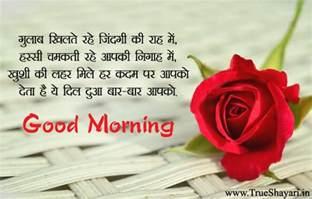 Hindi Shayari Good Morning Wishes