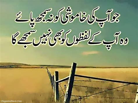 sad urdu love quotes  sayings  pictures sms