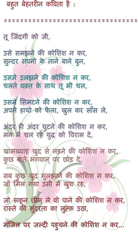 famous hindi poems hindi poems gulzar quotes mother