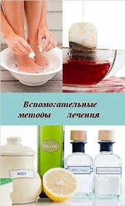 Лечение грибка при нарощенных ногтях