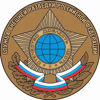 Intelligence Svr Agencies Foreign Service Emblem Russia