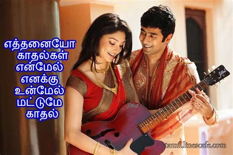 tamil love quotes images     husband wife