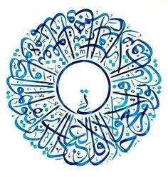 قل أعوذ برب الفلق | Islamic art calligraphy, Islamic ...