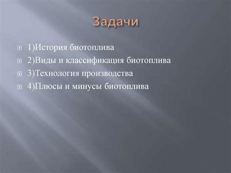 2 биоэнергетика россии в ххi веке москва 2012 оглавление 1. введение 2. современное состояние биоэнергетики в российской.