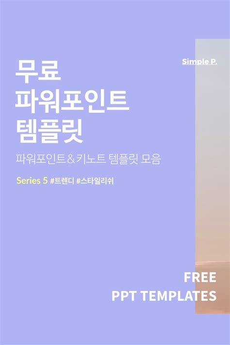 무료 파워포인트&키노트 템플릿 모음5(트렌디)  Simple P