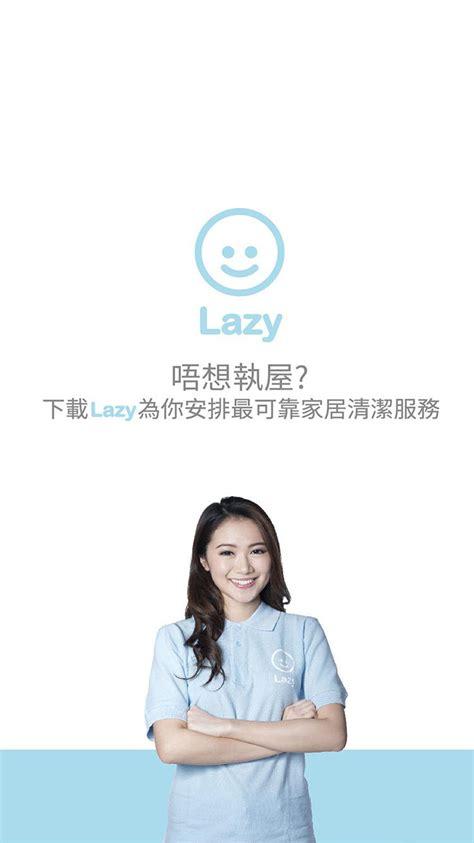 User-lazy 家務助理 App:「點解仲要寫招聘等回音?」 - UNWIRE.HK