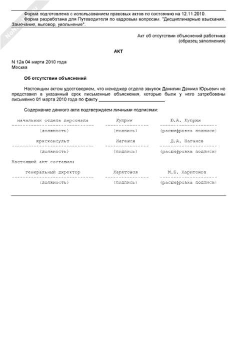 Акт о прогуле работника: тонкости составления и оформления документа