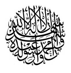 Arabic Islamic Calligraphy Tattoo Stencil | Tattooshunt.com