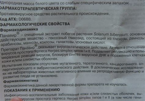 Лекарства на букву П - instrukciya-otzyvy.ru