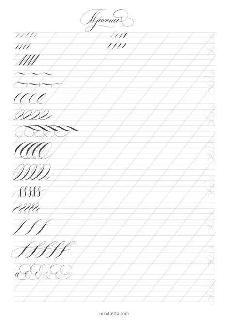 novosti calligraphy lines calligraphy letters