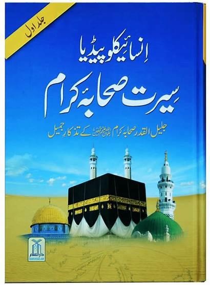 Sahaba Seerat Encyclopedia Karam Vol Darussalam Books