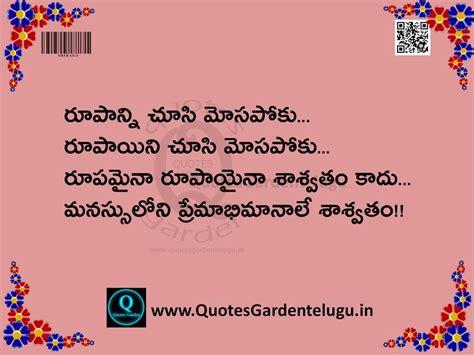 nice telugu quotes life quotes  telugu life quotes