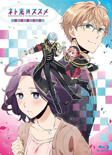 anime in net l anime net juu no susume en promotion vid 233 o 2
