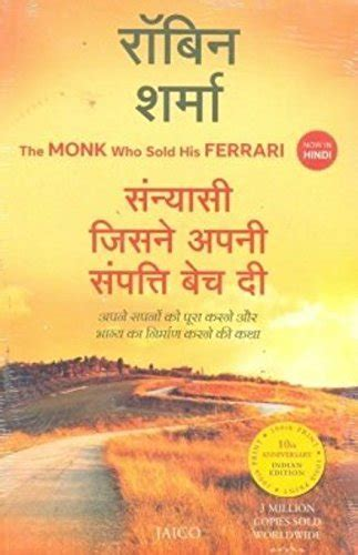 The pdf of the monk who sold his ferrari is a must read book for anyone who need a motivational book that can transform their thoughts and change their life to the next gain complete access to this the monk who sold his ferrari pdf free download book today and move your life to the next level. A monk who sold his ferrari in hindi pdf > cbydata.org