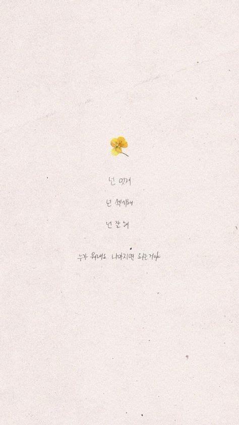 cute aesthetic wallpaper korean  ideas kata kata indah