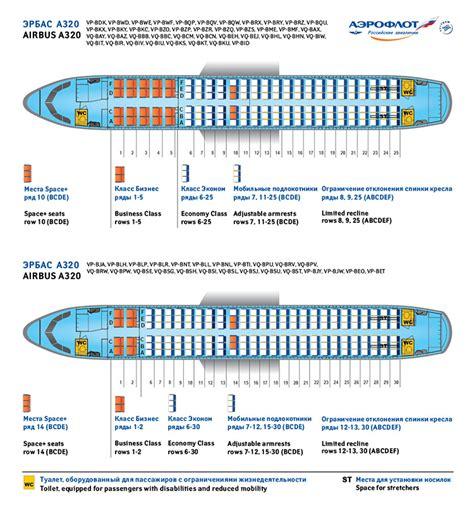 plan des sieges airbus a320 aircraft fleet aeroflot