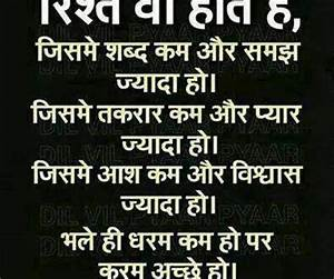 FUNNY QUOTES IN... Hindi Font Friendship Quotes