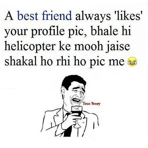 Funny Memes In Urdu - 117 best dostoooo ki yaariiiii images on pinterest