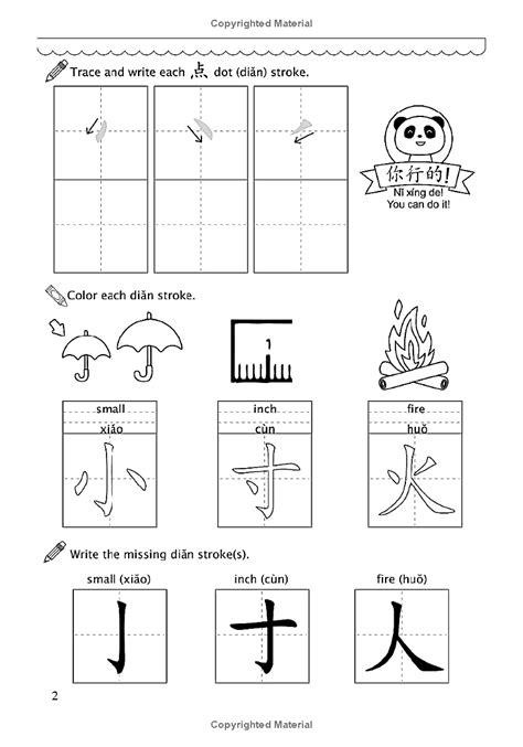 chinese  kids workbook kindergarten mandarin chinese
