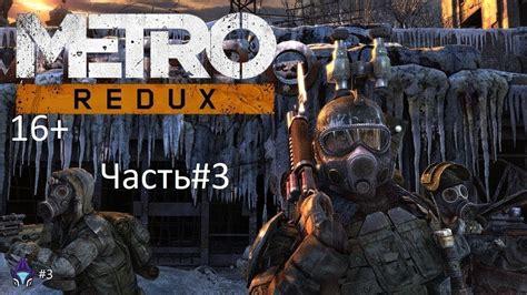 Ps4 Metro 2033 Redux Часть 3 Youtube