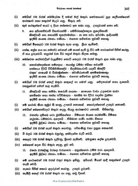 Here mangala sutta, ratana sutta and karaneeya sutta. රතන සූත්රය. (Rathana Suttha ) – IFBC Organization | Dhamma