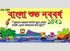 GK399 HAPPY BENGALI NEW YEAR1421 GK Dutta