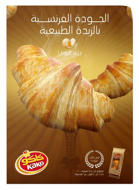 Kako Croissant / Saudi Arabia