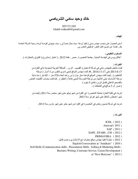 Arabic Resume by My Cv In Arabic