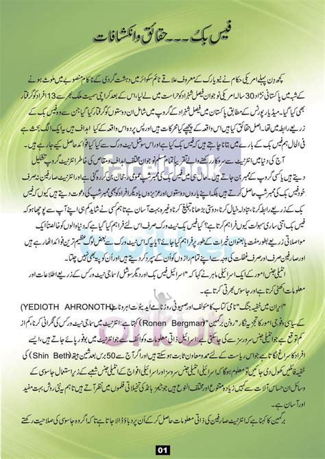 job application sle in urdu