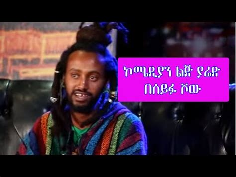 lej yared  seifu seifu show youtube