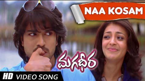Na Kosam Telugu Video Song || Magadheera Telugu Movie