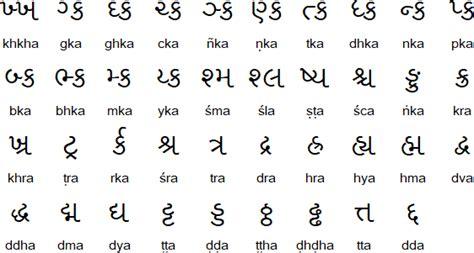 gujarati letter writing format