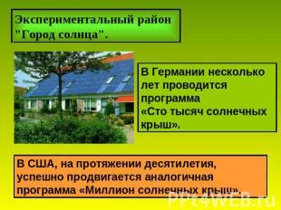 Солнечная энергетика надежда человечества? хабр