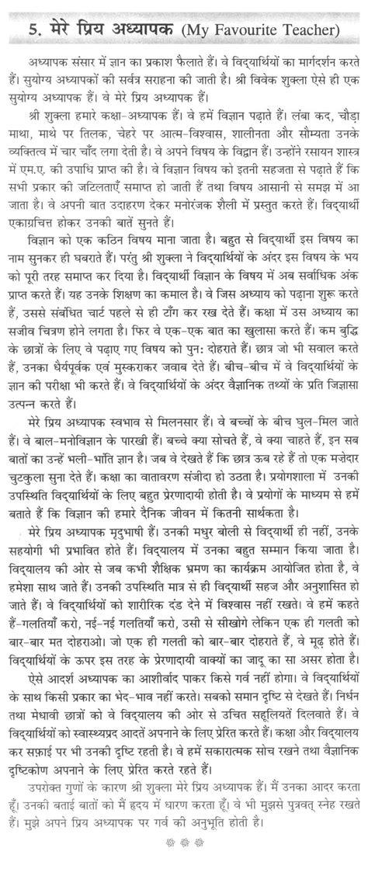 essay of teacher essay on my favorite teacher in hindi language