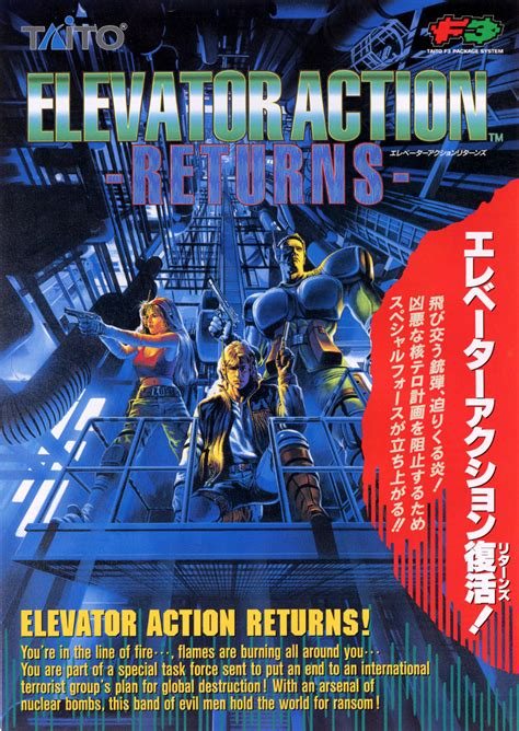 elevator action returns strategywiki  video game