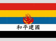 FileFlag of Reformed Government of the Republic of China